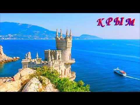 Отдых в Крыму. Главные достопримечательности Крыма | Красивые фото Крыма | Красивые места в Крыму