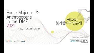 경기도형예술프로젝트《DMZ에서의 불가항력과 인류세》 1…