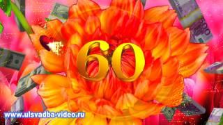 Футаж С Юбилеем 60 лет с подарками и цветами