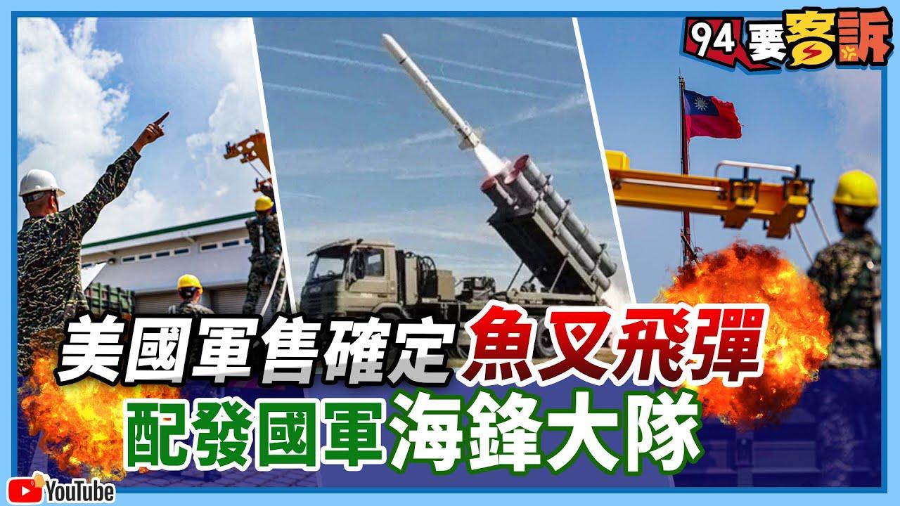 【94要客訴】美國軍售確定魚叉飛彈!配發國軍「海鋒大隊」