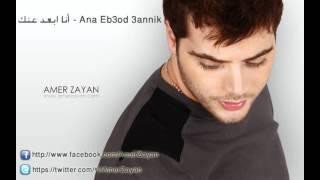 انا ابعد عنك عامر زيان amer zayan ana 2eb3od 3annik