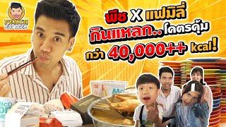 พีชและครอบครัวสุดป่วน พาตะลุยกินแหลกแบบไม่พกกระเป๋าตังค์ | PEACH EAT LAEK