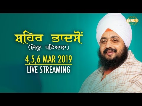 Live Streaming | Bhadson | Patiala | 5 March 2019 | Day 2 | Dhadrianwale