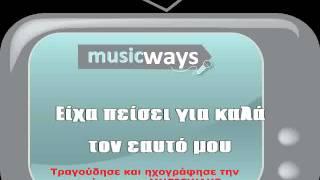 Η ΝΥΧΤΑ ΔΥΟ ΚΟΜΜΑΤΙΑ greek karaoke ΑΝΤΩΝΗΣ ΡΕΜΟΣ i nyxta dio kommatia