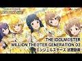 【アイドルマスター ミリオンライブ!】「Angelic Parade♪」試聴動画