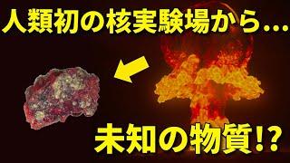 「未知の物質」が80年の時を経て核実験場跡で見つかる