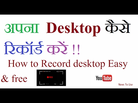 How to record your computer screen for free 2017/2018 free desktop recording software