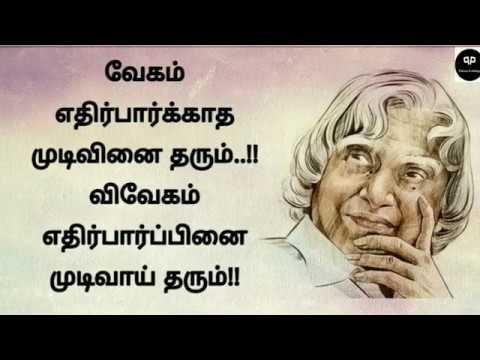 Abdul Kalam Quotes Tamil Happy Birthday Apj Quotes Pullingo Youtube