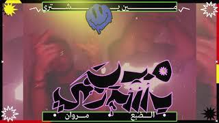 مروان موسى ✕ الضبع - مين يشتري Marwan Moussa X Eldab3 - Meen Yshtery (Official Audio)