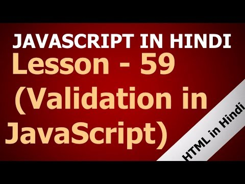 Text Validation In JavaScript | Lesson - 59 | HTML In Hindi
