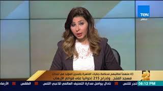 رأي عام - 43 تعاقبهم محكمة جنايات القاهرة بالسجن المؤبد في أحداث