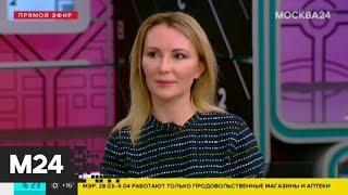 Кандидат медицинских наук ответила на вопросы москвичей о коронавирусе - Москва 24