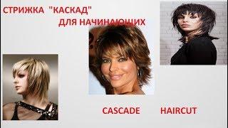 "✂️СТРИЖКА ""КАСКАД""  Для начинающих  ✂️ CASCADE HAIRCUT✂️"