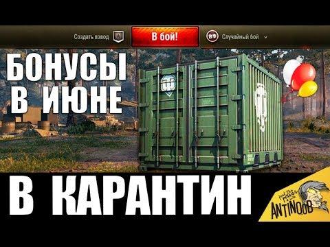 🦠СЮРПРИЗ ОТ WG В КАРAНТИН ВСЕМ в WoT! БОНУСЫ В ИЮНЕ World Of Tanks
