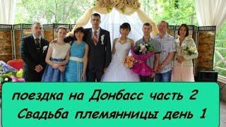 Поездка на Донбасс Часть 2 Свадьба день 1