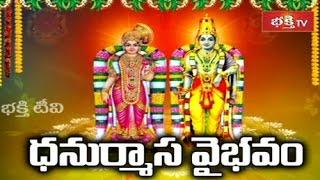 Dhanurmasa Vaibhavam Special - Andal Tiruppavai Pasuram Stories_Episode 1 - Part 1