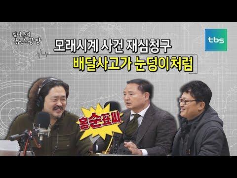 [김어준의뉴스공장] 여운환씨 23년만의 재심청구 모래시계 검사는 날조된 영웅담!