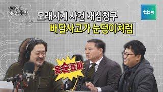 [김어준의뉴스공장] 여운환씨 23년만의 재심청구 '모래시계 검사'는 날조된 영웅담!