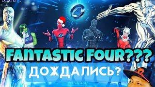 🔥🔥🔥 ФАНТАСТИЧЕСКАЯ ЧЕТВЕРКА? 🔥🔥🔥 UPDATE 4.7  [Marvel Future Fight]