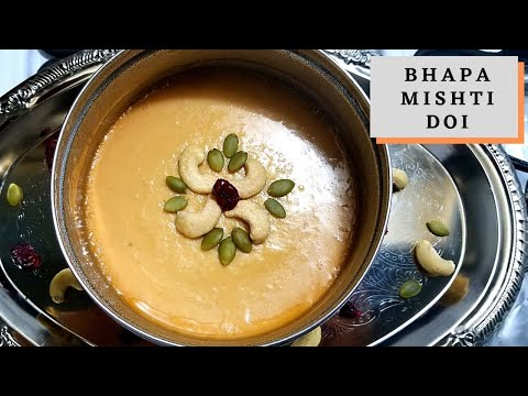 Bhapa Doi || Bengali Vapa Mishti Doi || मीठा दही बनाने की आसान विधि