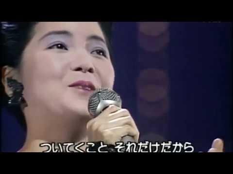 Teresa Teng  -  Wakare no Yokan  テレサ・テン 别れの予感