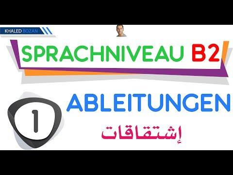 اللغة الألمانية B2