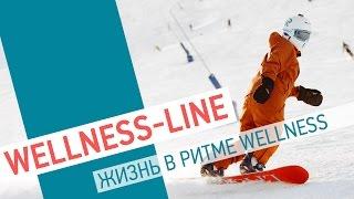 WELLNESS LINE | Жизнь в ритме wellness