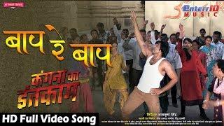 Bap re Bap बाप रे बाप Kangana Ka Inteqam कँगना का इन्तकाम Latest Bhojpuri Song
