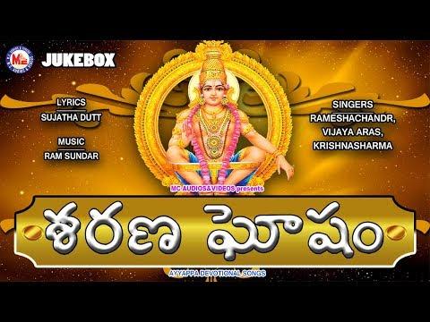 శరణ ఘోషం | Ayyappa Sharan Ghosham | Hindu Devotional Songs Telugu | Ayyappa Swami Devotional Songs