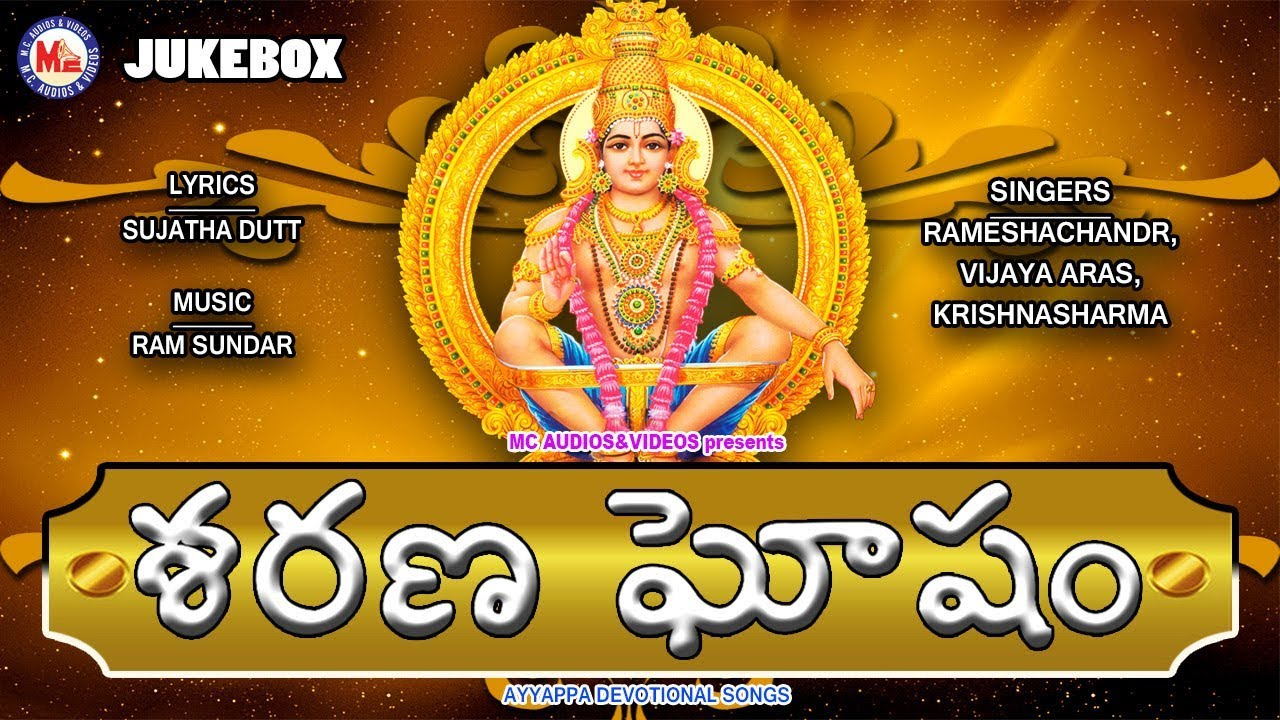 శరణ ఘోషం | Ayyappa Sharan Ghosham | Hindu Devotional Songs