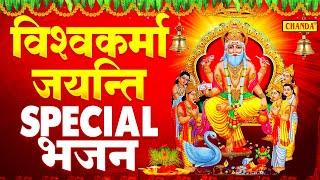 2021 विश्वकर्मा पूजा Special भजन | सबसे हिट विश्वकर्मा आरती | Vishwakarma Puja Song 2021 | Chanda