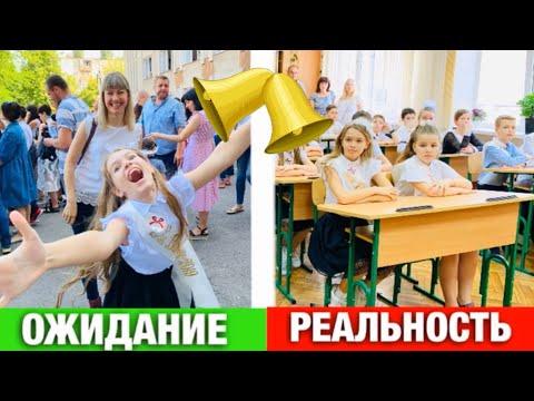 Последний Звонок 2019 / ОЖИДАНИЕ vs РЕАЛЬНОСТЬ / Последние 24 часа в ШКОЛЕ /НАША МАША