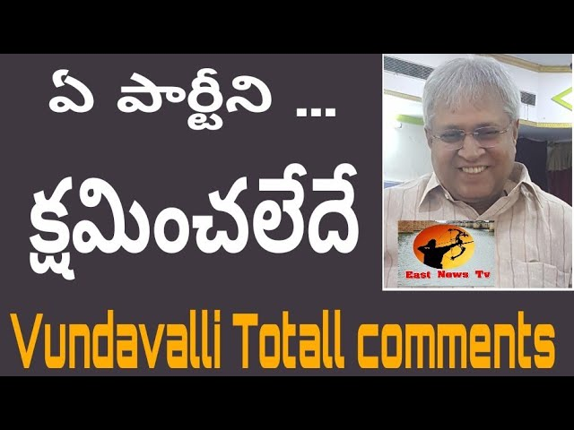 ||Vundavalli totall comments||vundavalli east news tv||east news tv telugu||vundavalli lates||