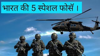 TOP 5 SPECIAL FORCES OF INDIA. | INTERESTING FACTS