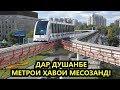 ДАР ДУШАНБЕ МЕТРОИ ХАВОИ МЕСОЗАНД mp3