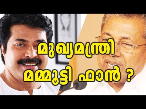 Pinarayi Vijayan A Mammootty Fan? | Filmibeat Malayalam