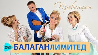 Балаган Лимитед  - Провинция (Official Audio 2017)