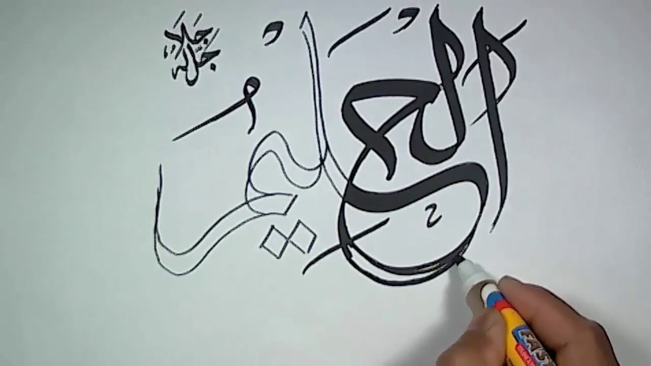 Cara Menggambar Kaligrafi Asmaul Husna Al Halimu Arabic Calligrapy