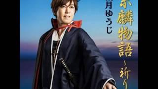 宗麟(そうりん)物語〜祈り〜(観月ゆうじ)〜Cover by MURO
