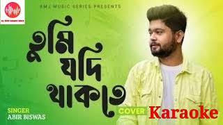 Tumi Jodi Thakte Karaoke | তুমি যদি থাকতে কারাওকে | Cover | Abir Biswas Karaoke | Kumar Sanu Karaoke