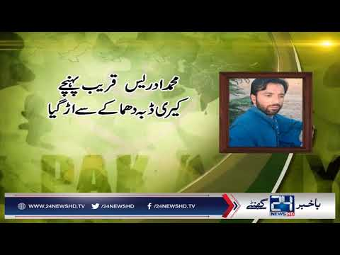 Sacrifice for country ; Quetta brave  soldier Muhammad Idrees