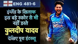Kuldeep Yadav Challenges England, Says This Time Pressure Will Be On Them | Sports Tak