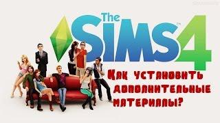 ВИДЕО УРОК.Как устанавливать доп.материалы в Sims 4?