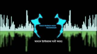 Kaach Bhanga Hashi By The Manager | Album The Manager | Official Lyrical Video