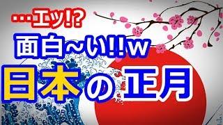 【海外の反応】衝撃!日本の正月文化に世界が賞賛!外国人「びっくり!ジャパンはクールでユニークだ!」各国の祝祭日の比較も面白すぎ!世界に誇れる驚きの日本の伝統に仰天!