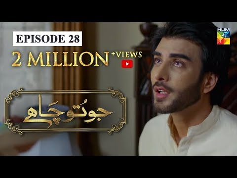 Jo Tou Chahay Episode 28 HUM TV Drama 21 February 2020