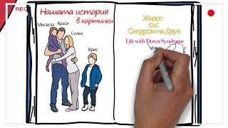 Нашата история в рисунки  - Живот със Синдром на Даун