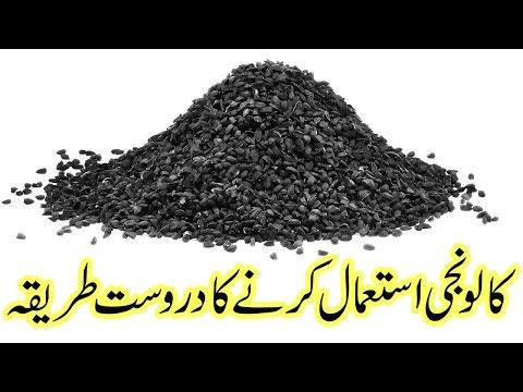 Kalonji Khane ka Sahi Tarika - How do you eat black seeds..