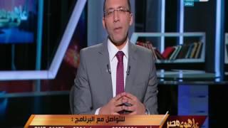 على هوى مصر - خالد صلاح : كيف نخرج من هذا المأزق؟ لان للمشكلة لم تعد مع السعودية