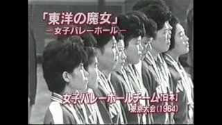 オリンピック100人の伝説 東洋の魔女 女子バレーボールチーム